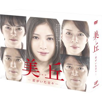 【中古】[DVD] 美丘―君がいた日々― DVD-BOX [VPBX-14917] [併売:0QVR]【赤道店】