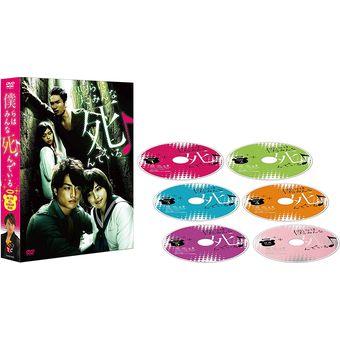 【中古】[DVD] 僕らはみんな死んでいる DVD-BOX [TCED-2431] [併売:0QVX]【赤道店】