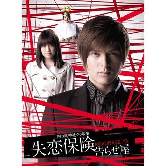 【中古】[DVD] 失恋保険 ~告らせ屋~ DVD-BOX [PCBP-61959] [併売:0QY8]【赤道店】