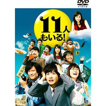 【中古】[DVD] 11人もいる! DVD-BOX [DB-0596] [併売:0R1Y]【赤道店】