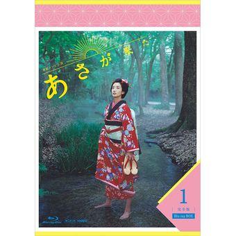 【中古】[Blu-ray] 連続テレビ小説 あさが来た 完全版 ブルーレイBOX1 [NSBX-21359][併売:0LWN]【赤道店】