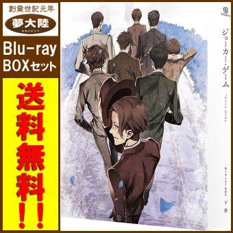 【中古】Blu-ray ジョーカー・ゲーム Blu-ray BOX 下巻 【併売商品】【長岡店】