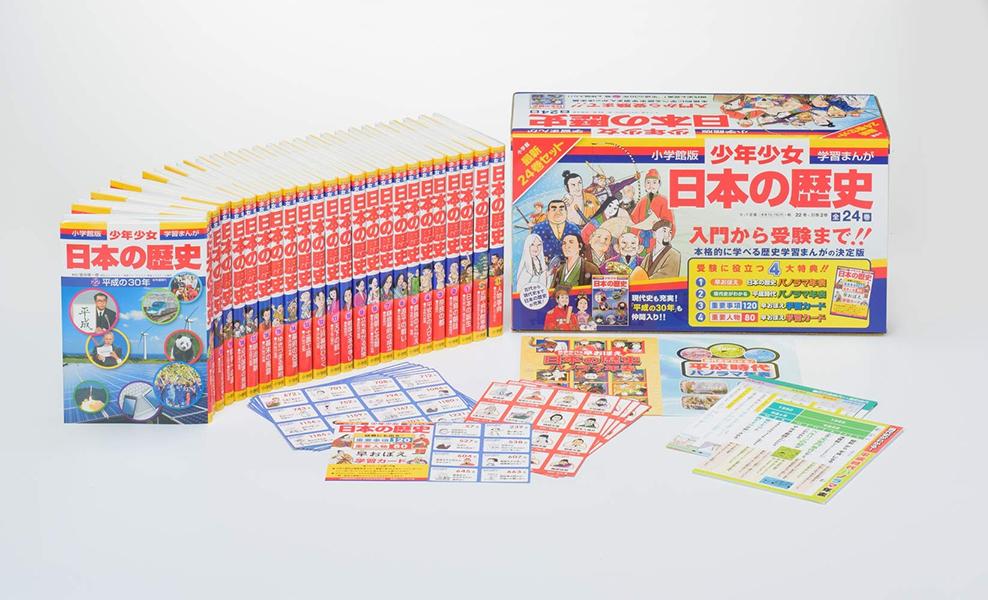【高ポイント還元】学習まんが少年少女 日本の歴史 最新24巻セット