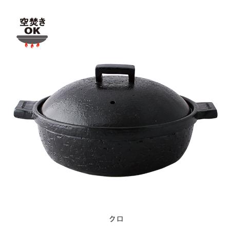 【送料無料】長谷園 ビストロ蒸し鍋 小(クロ)  (2~3人用) NCK-24【長谷製陶】