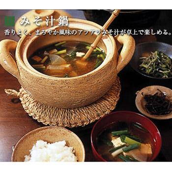 【送料無料】長谷園 みそ汁鍋 大(3~4人用)CT-31 【長谷製陶】