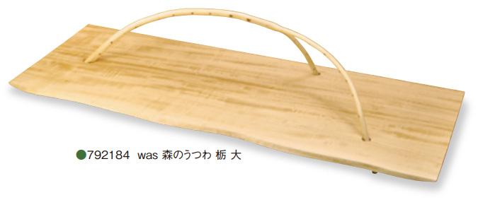 【送料無料】was 森のうつわ 栃(大)792184