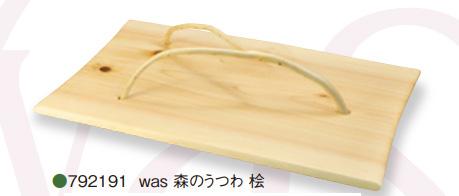 【送料無料】was 森のうつわ 桧(ひのき)792291
