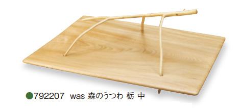 【送料無料】was 森のうつわ 栃(中)792207