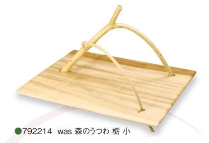 【送料無料】was 森のうつわ 栃(小)792214