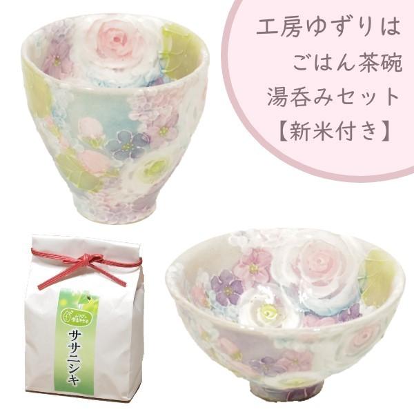 女性らしい感性で手描きされた花柄は 多くのファンに支持されています 一面に花模様が描かれており とても華やか とても可愛らしい器になっております 数量限定 送料無料 44002 高額売筋 無料特典付きギフトセット 日本正規品 湯呑みセット 44003 ゆずりは 茶碗 新米付き