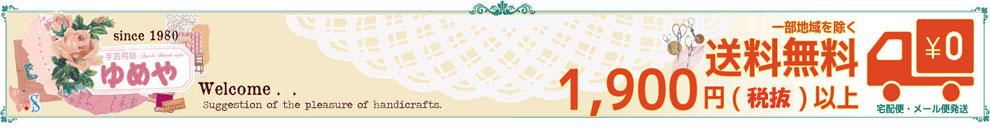 手芸 ゆめや:昭和56年より愛知県春日井市で手芸に関する商品を販売しています