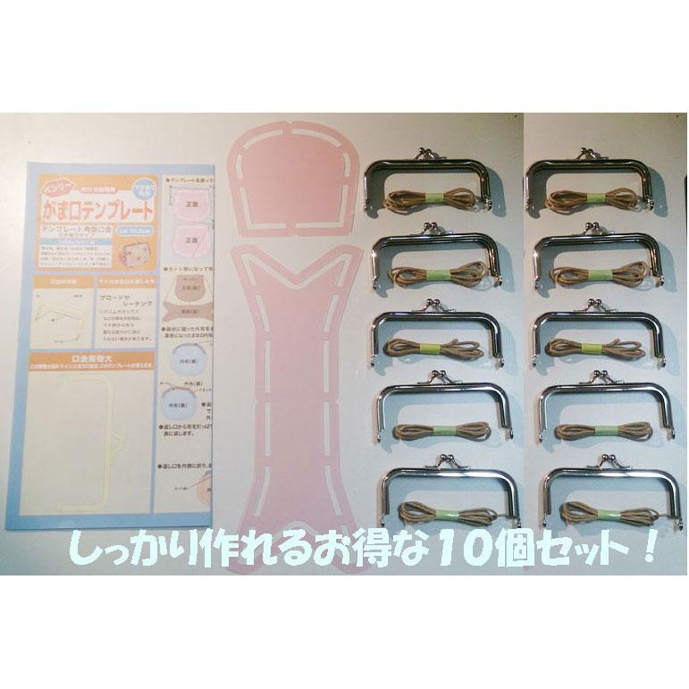 【即納】送料込がま口テンプレートマチあり角型専用がま口付き10個セット