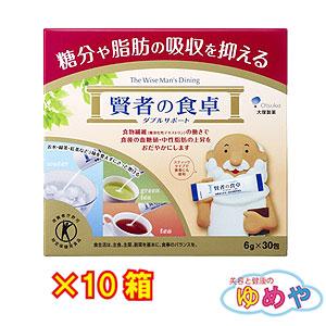 糖分や脂肪の吸収を抑える賢者の食卓 ダブルサポート 6g×30袋を10箱 大塚製薬特定保健用食品(トクホ)