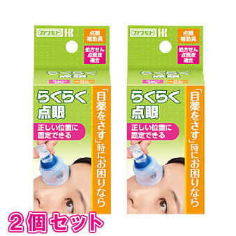 点眼瓶の位置を固定して 正確に点眼できます 多くの処方箋点眼液にも適合目薬をさす時にお困りなら 送料無料 セットアップ 2個セット らくらく点眼 点眼補助具 カワモト ふるさと割 補助 目薬