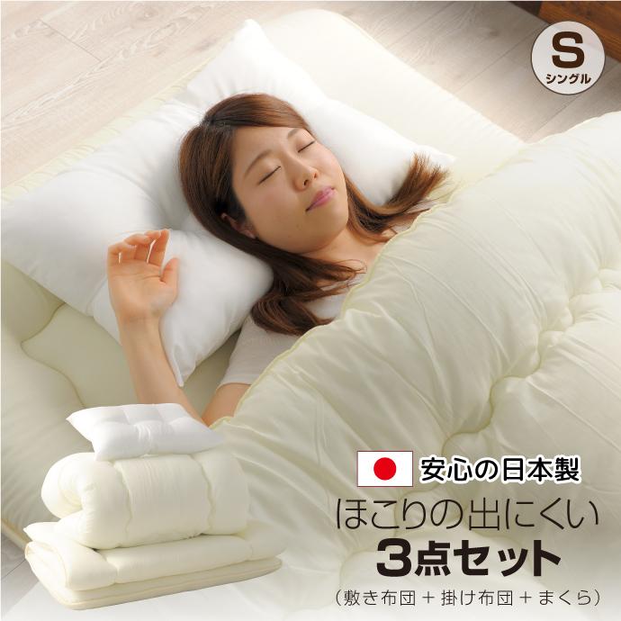 送料無料【シングル 布団3点セット】日本製ほこりの出にくい布団3点セット