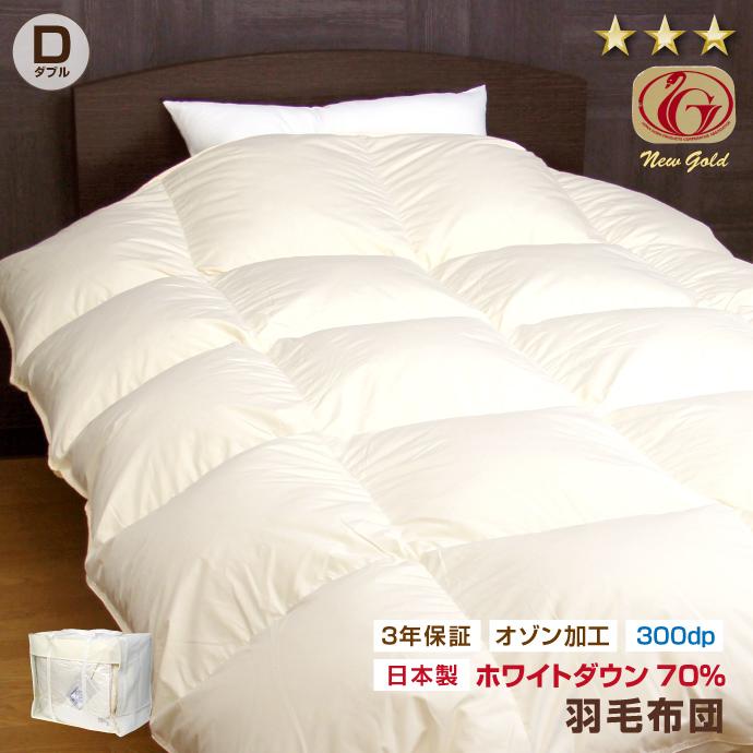 送料無料 羽毛布団 無地タイプ D【ニューゴールドラベル】ダブル 安心の日本製 ダックダウン70%