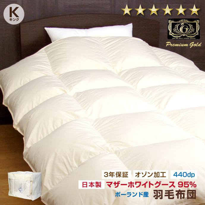 送料無料 羽毛布団 無地タイプ K【プレミアムゴールドラベル】安心の日本製 マザーホワイトグース95%