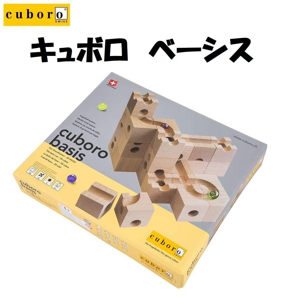 キュボロ ベーシス Cuboro 毎日続々入荷 Basis 送料無料カード決済可能 積み木 ビー玉 即納 在庫あり 即発 送料無料 知育玩具