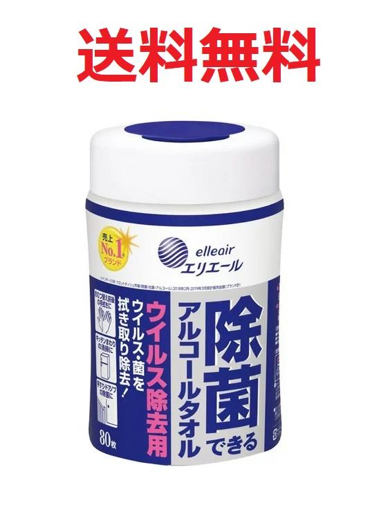 ギフト エリエール 除菌できるアルコールタオル ウイルス除去用 オープニング 大放出セール 本体 80枚入 送料無料 4902011731149