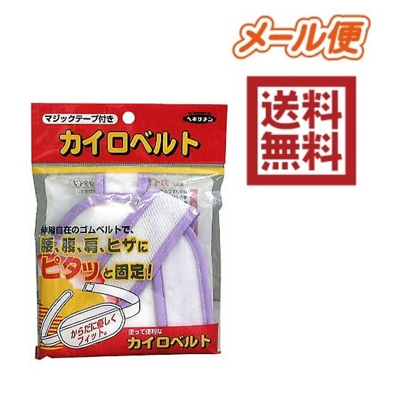 最安値に挑戦 立石春洋堂 カイロベルトマジック×2コ 迅速な対応で商品をお届け致します 4987125577326-2 メール便送料無料