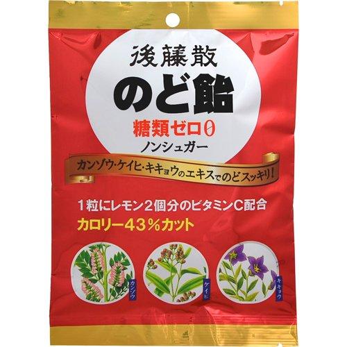 後藤散 のど飴糖類ゼロ 公式 63g×2つ 4987023930209-2 うすき製薬 1000円 メール便送料無料 アウトレット