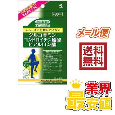 小林製薬 グルコサミン コンドロイチン ヒアルロン酸 公式 4987072078969 30日分 240粒 送料無料 新作多数