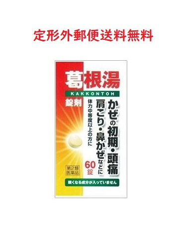 第2類医薬品 神農葛根湯エキス錠 60錠 4962438660507 特売 定形外郵便送料無料 かぜの初期 神農製薬 激安特価品