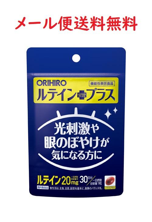 オリヒロ ルテインプラス お得クーポン発行中 30粒 卸売り 約30日分 機能性表示食品 メール便送料無料 ORIHIRO 4571157256702