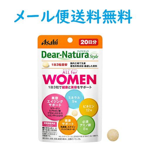 ディアナチュラスタイル 人気ブレゼント ALL for WOMEN 60粒 4946842639601 20日分 健康と美容をサポート メール便送料無料 パウチタイプ 直営限定アウトレット