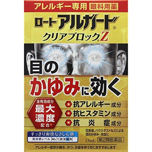 【第2類医薬品】ロートアルガードクリアブロックZ 13mL×20個 4987241144396 目薬 花粉症 ハウスダスト アレルギー