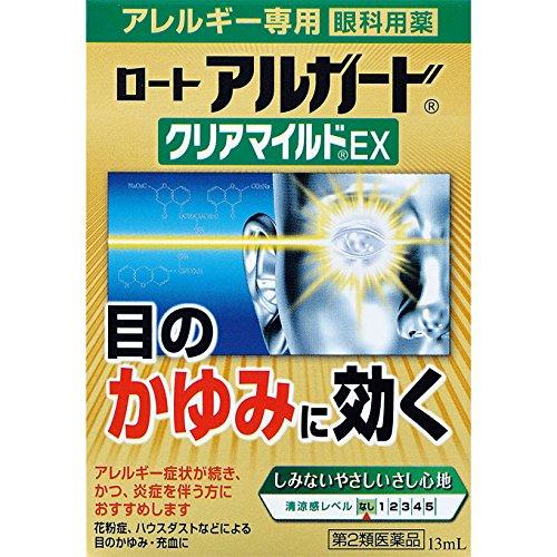 【第2類医薬品】ロートアルガードクリアマイルドEXa 13mL×10個 4987241134731 目薬 花粉症 ハウスダスト アレルギー