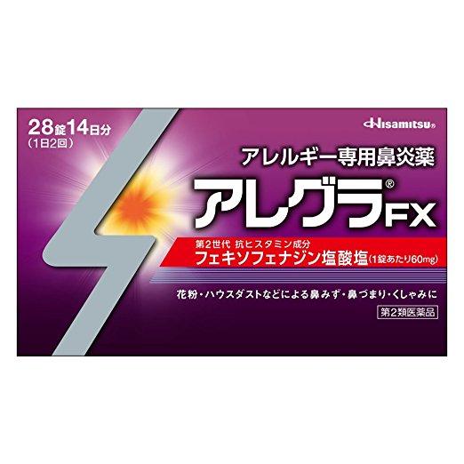第2類医薬品 アレグラFX 28錠 4987188166048 2020春夏新作 在庫状況により14錠×2つで対応の場合がございます ハウスダスト 花粉 新商品 鼻づまり 鼻水 アレルギー