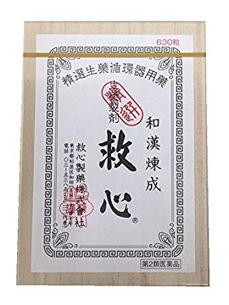 【第2類医薬品】救心 630粒 4987061015777 ゆうメール送料無料