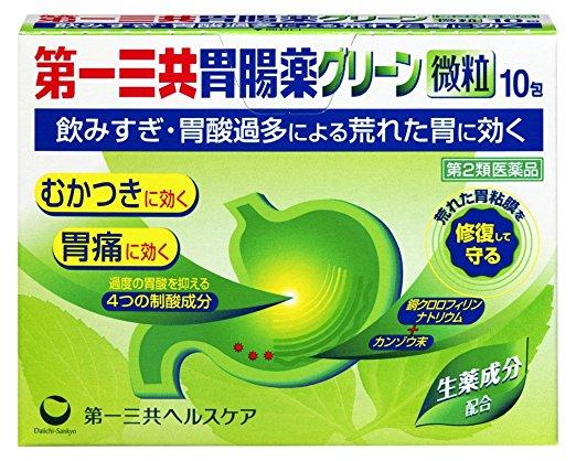 優先配送 第2類医薬品 第一三共胃腸薬グリーン微粒 4987107170682 10包 セットアップ