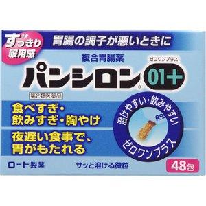 第2類医薬品 パンシロン01プラス 卓出 使い勝手の良い 48包 4987241103720 定形外郵便送料無料