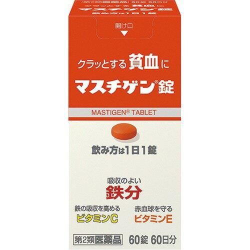 第2類医薬品 新登場 マスチゲン錠 60錠 4987174727017 日本臓器製薬 高価値 貧血 送料無料 ますちげん 鉄分