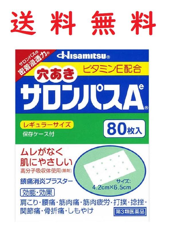 第3類医薬品 穴あきサロンパスAe80枚 3つセット 4987188121054-3 しっぷ 湿布 久光製薬 国産品 定形外郵便送料無料 高品質新品