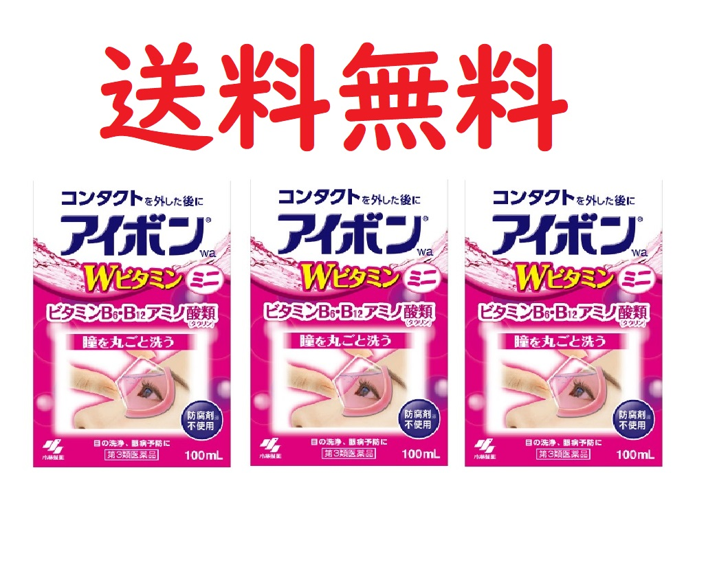第3類医薬品 アイボンWビタミンミニ 100mL×3つ 4987072053294-3 洗眼薬 SALE開催中 ヤマトコンパクト ハウスダスト レターパックプラス送料無料 セットアップ 花粉 アレルギー