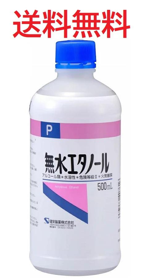 500ml 無水 エタノール