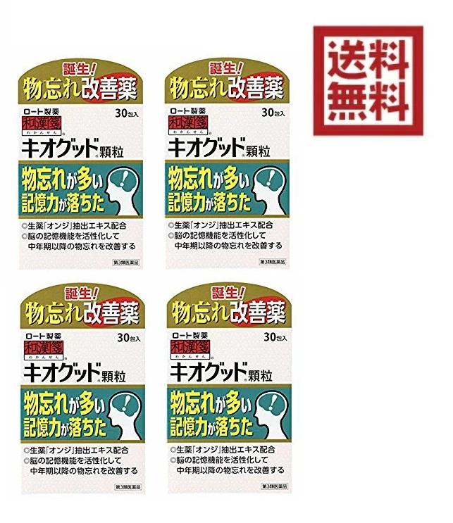 第3類医薬品 キオグッド顆粒 30包×4個 レターパックプラス送料無料 新作 売れ筋 ヤマトコンパクト 4987241151769×4