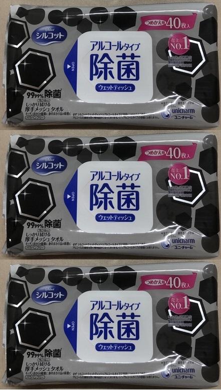 シルコット ウェット ティッシュ 除 菌 アルコール タイプ 99.99 除 菌