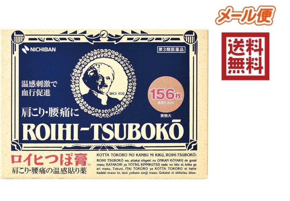 第3類医薬品 ニチバン ロイヒつぼ膏 おすすめ 156枚 S4987167007263 シップ メール便送料無料 湿布 年中無休