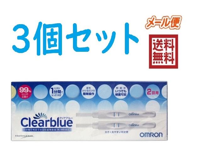 クリアブルー 日本全国 送料無料 2回用×3つセット 公式サイト 妊娠検査薬 S4975479456923-3 オムロン メール便送料無料