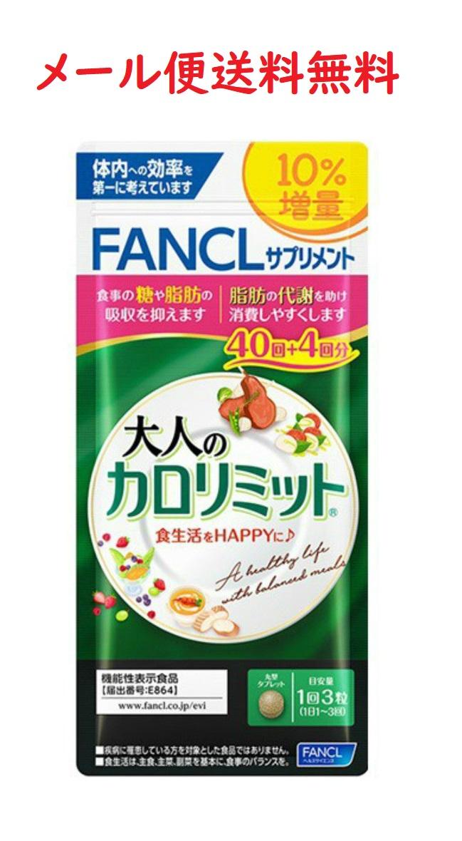 大人のカロリミット アウトレット 約40回分 + 4回分 格安激安 FANCL 10%増量 4908049538514 ファンケル送料無料