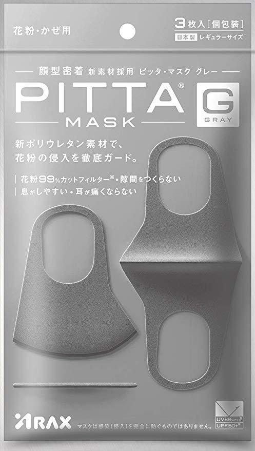 ピッタマスク グレー 3枚入 普通サイズ レギュラーサイズ メール便送料無料 マスク PITTA 売れ筋 GRAY 4987009157293 直輸入品激安 MASK 花粉