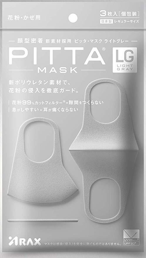 定番キャンバス ピッタマスク ライトグレー PITTA MASK LIGHT GRAY 3枚入 普通サイズ 4987009157309 引き出物 レギュラーサイズ 花粉