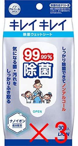 キレイキレイ 99.99%除菌ウェットシート 30枚 4903301291022-3 送料無料 信託 3個セット 至高