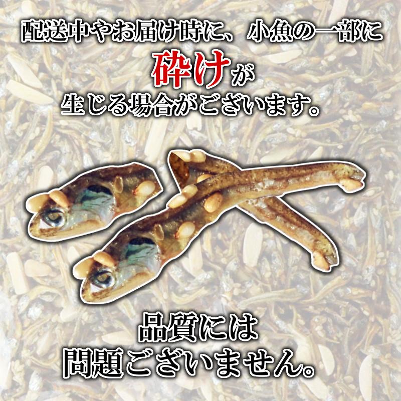 \!/たっぷり305g!<ホールアーモンド小魚>(国産小魚) 味付けロースト粒アーモンドがカリッ♪ チャック付き袋/瀬戸内・九州産小魚 アーモンドホール おつまみ♪おやつ♪