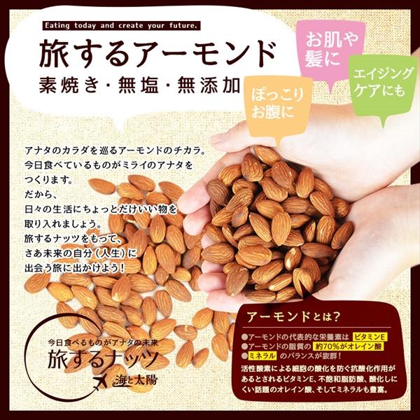 \!/<旅するアーモンド 500g>(素焼き・無添加・無塩) ノンオイル 栄養豊富!オレイン酸 ビタミンE チャック袋 メール便