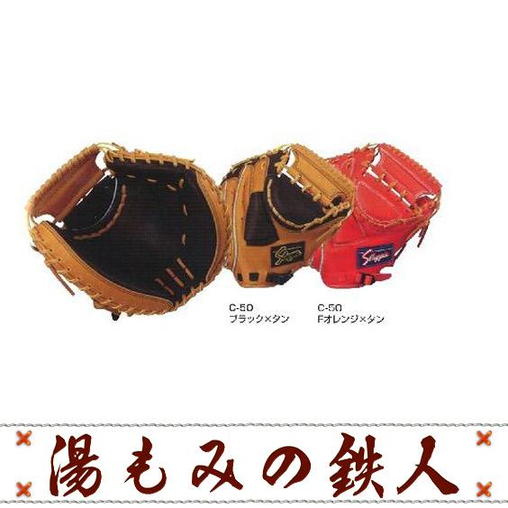 湯もみの鉄人 久保田スラッガー KSM-322 軟式用 キャッチャーミット NEW!! 湯もみ型付け無料 送料無料 野球 用品 人気 おススメ